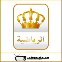 أحدث تردد قناة الادرن الرياضية hd 2019 الجديد نايل سات وعربسات