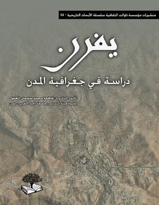 Yafran