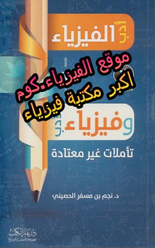 تحميل كتاب بين أدب الفيزياء وفيزياء الادب pdf برابط مباشر