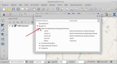 В окне OSMInfo можно посмотреть имеющиеся атрибуты по каждому из объектов