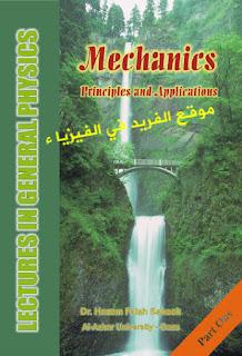 كتاب محاضرات في الفيزياء العامة الجزء الأول 1 ـ الميكانيكا pdf