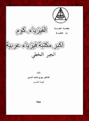 تحميل كتاب الجبر الخطي مع المسائل المحلولة والتمارين pdf برابط مباشر -الفيزياء.كوم