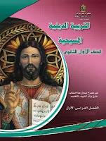 تحميل كتاب الوزارة فى التربية الدينية المسيحية للصف الاول الثانوى الترم الاول 2017