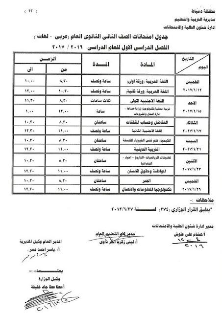 جدول امتحانات الصف الثاني الثانوي 2017 الترم الأول محافظة دمياط