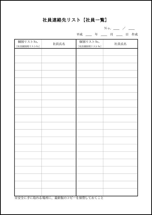 社員連絡先リスト 001