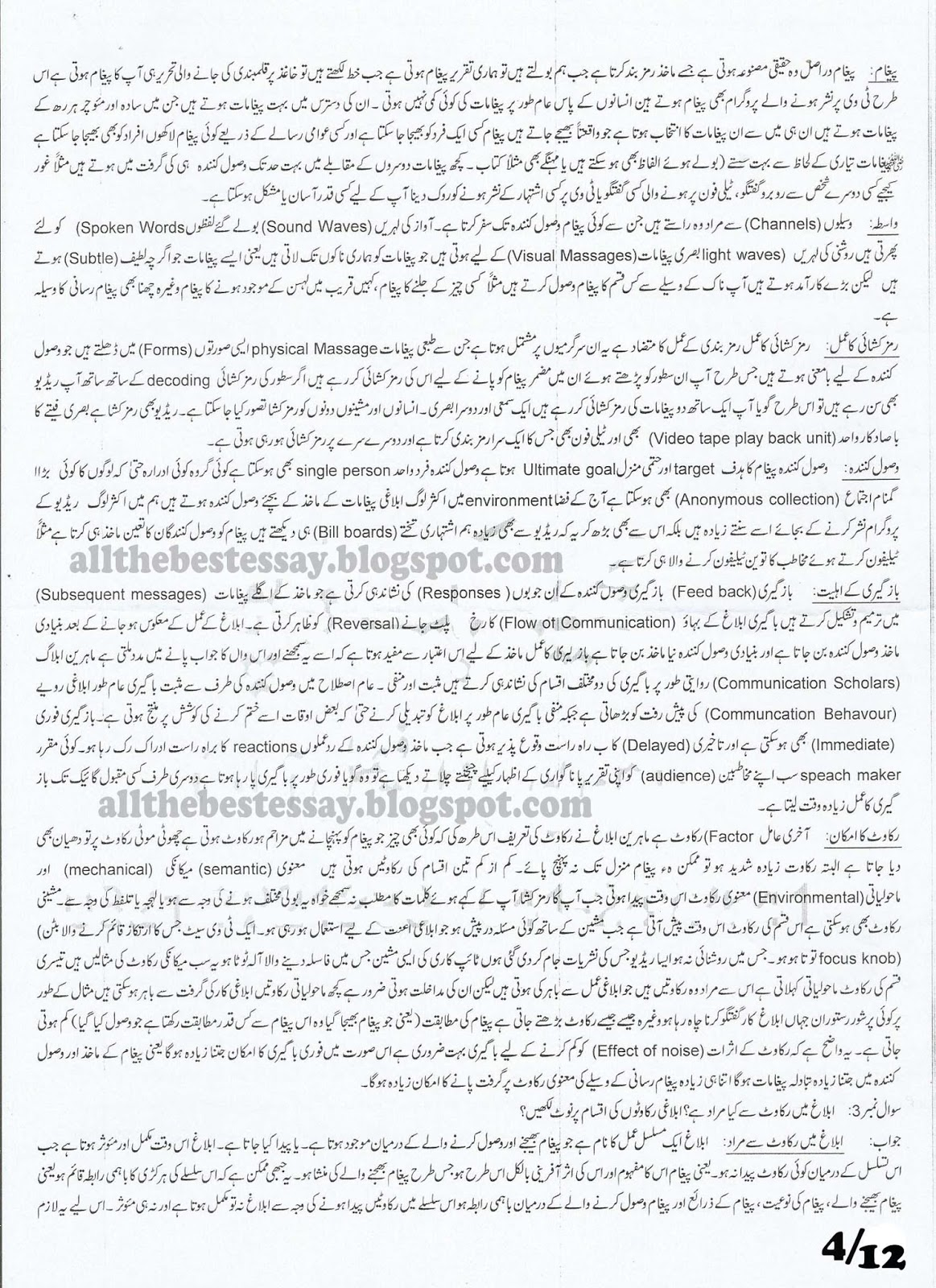 essay on my favorite personality quaid-e-azam Quaid-e-azam is my national hero or my favourite personality qaid-e-azam is a bright star of the history of pakistan and my favourite personality essay my.