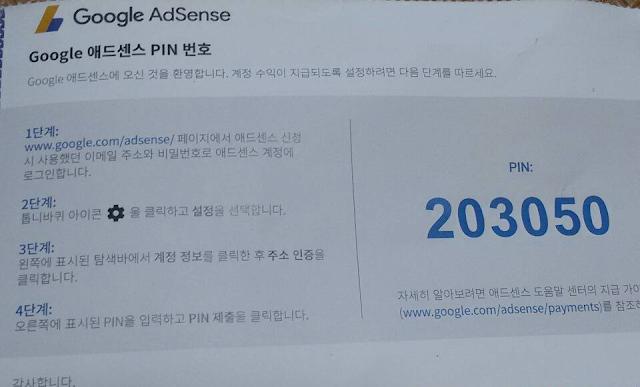 Google 애드센스 PIN 번호 우편물