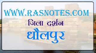 Districts of Rajasthan: download zila darshan dholpur in hindi pdf