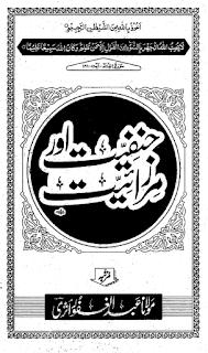 حنفیت اور مرزائیت تالیف عبدالغفور اثری