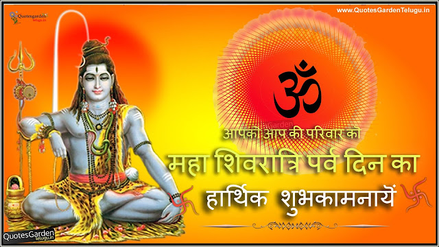 Best Shivaratri Greetings in Hindi