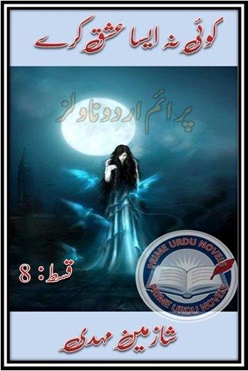 Free download Koi na aisa ishq kare Episode 8 novel by Shazmin Mehdi pdf