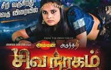 Shivanagam 2016 Tamil Movie Watch Online