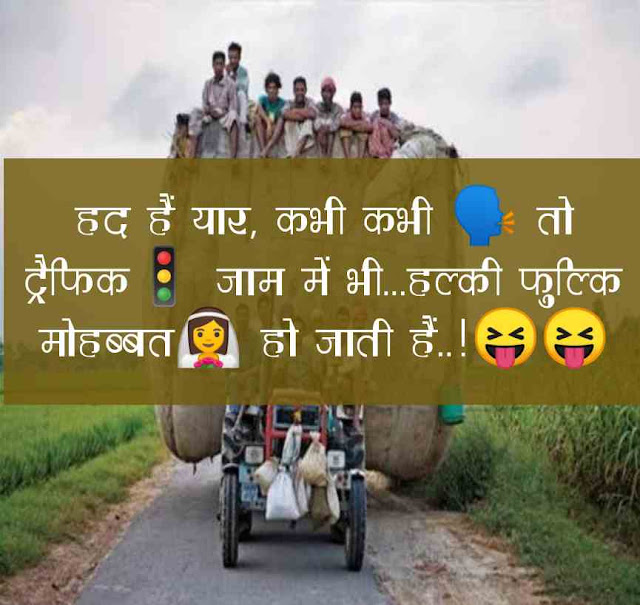 Funny Status In Hindi,Funny Status In Hindi 2 Line, Very Funny Status In Hindi