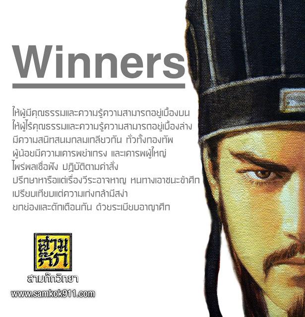 ผู้ชนะ (Winners)