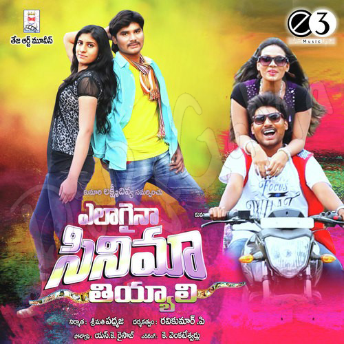 Elagaina Cinema Theeyali CD FRont cover Poster Wallpaper