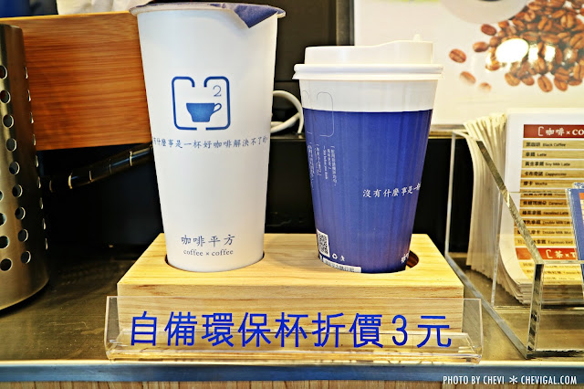 IMG 8374 - 台中西屯│咖啡平方中科店*台中首間分店新開幕。沒有什麼事是一杯好咖啡解決不了的