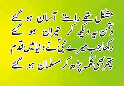 Wallpapers for everyone - Wallpaper urdu poetry islamic ...