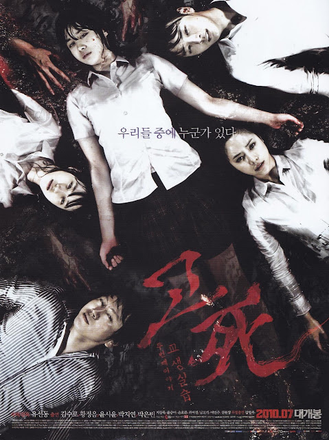Death Bell 2: Bloody Camp (2010) DVDRip 720p Subtitle Indonesia