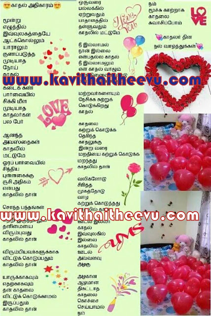 Tamil kathal kavithaigal, best love poems in Tamil, kathal kavithai collections, kathal kavithai in tAMIL, 2016 NICE LOVE POEMS, kadhal kavidhaikal