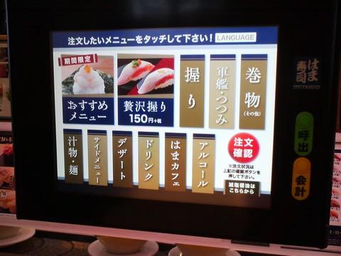 タッチパネル1 はま寿司 札幌桑園店