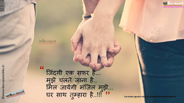 Best Love Proposal quotes in hindi love shayaree