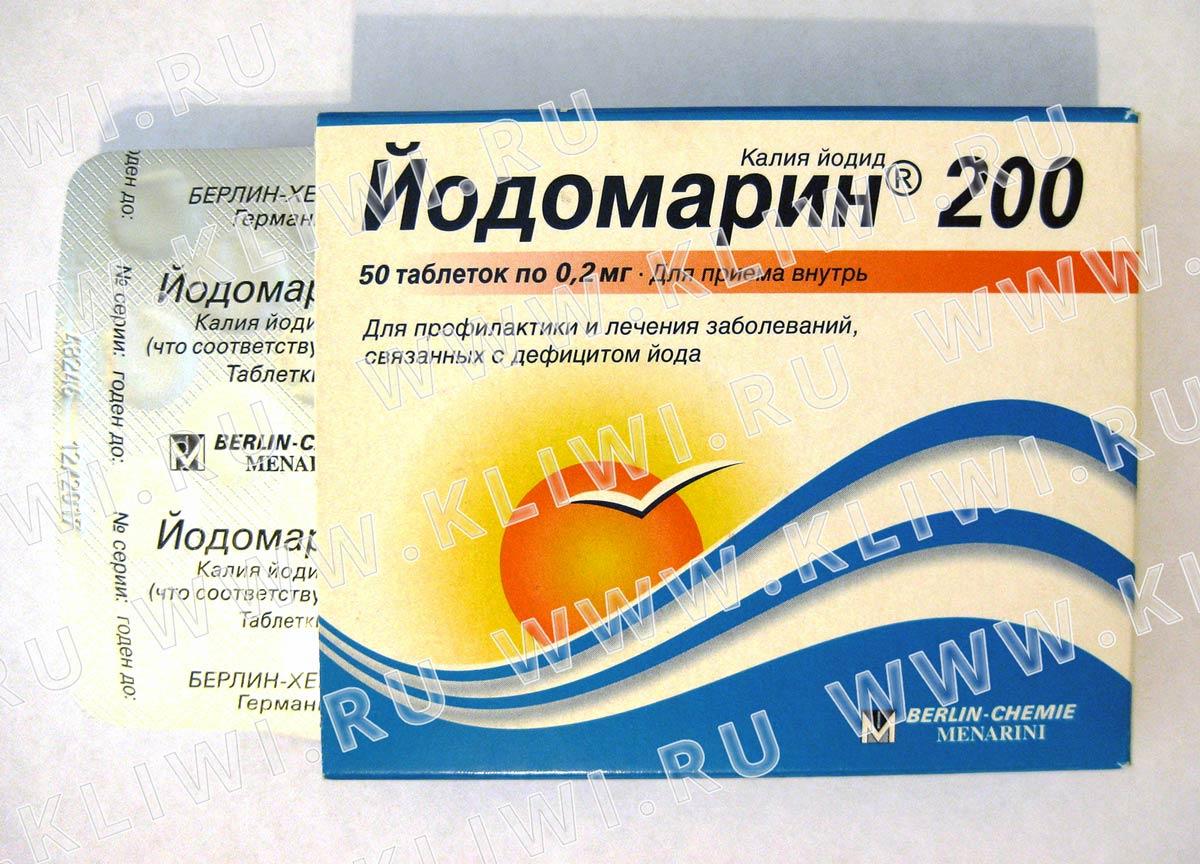 Йодомарин 200