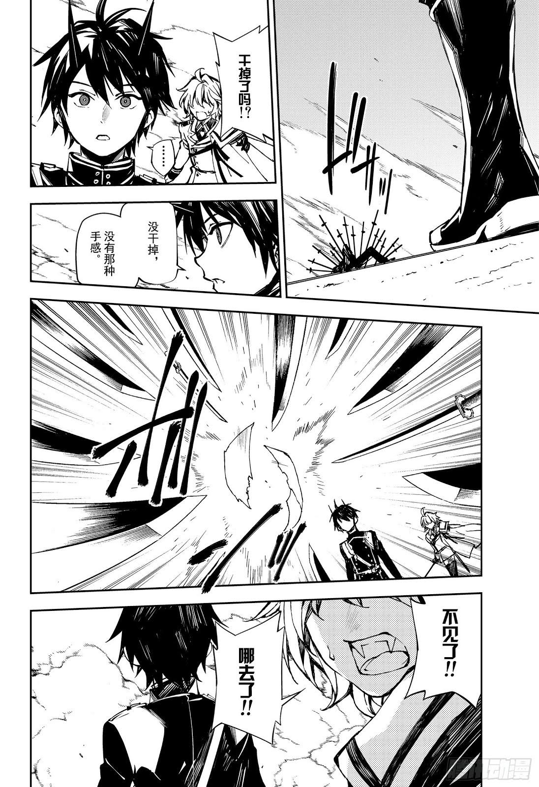 終結的熾天使: 89話 吸血鬼的終結 - 第8页