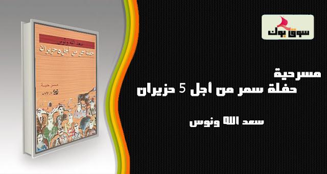 مسرحية - حفلة سمر من أجل 5 حزيران - سعد الله ونوس