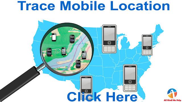 Mobile Phone Khone Par Mobile Ki Location Kaise Pata Kare