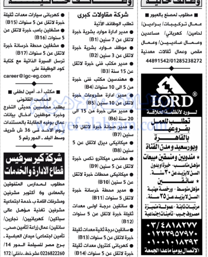 وظائف جريدة الاهرام الاسبوعى عدد الجمعة 16/12/2016