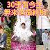 真是精彩! 在瘋傳的30張有今生無來世的婚紗照 (上)!