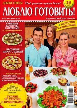 Читать онлайн журнал<br>Люблю готовить (№9 сентябрь 2016)<br>или скачать журнал бесплатно