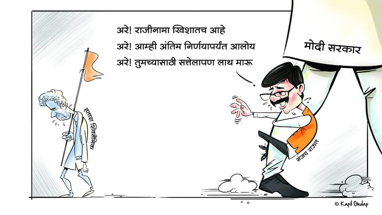 शिवसेना भाजप युती - व्यंगचित्र | Shiv Sena BJP Alliance - Cartoon