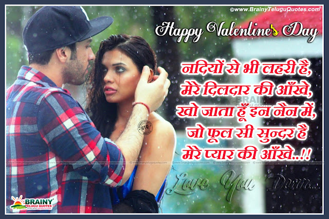 Best and Nice True Love Shayari In Hindi Language, Hindi Lovers Day Quotes and Messages, Best and Top valentines day top hindi pictures, 2 Lines Love Shayari with Pictures online. Beautiful Hindi Language Hindi Love Quotations  with Nice Quotes. Online Hindi Shayari for Valentine's Day. Best Hindi Language Valentine's Day Quotes and Pictures Free. Nice Valentine's Day quotes