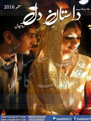 Dastan E Dil September 2016