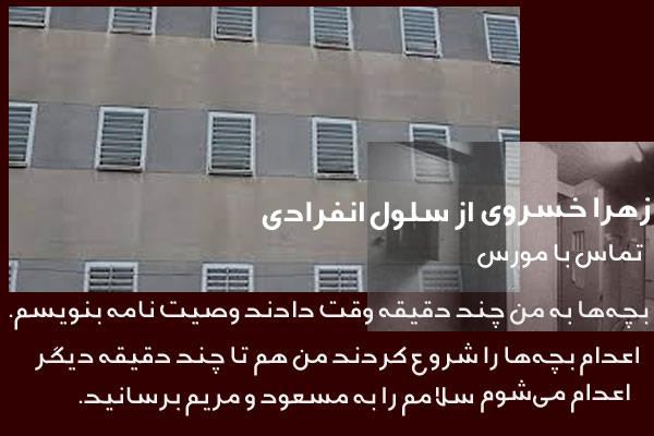 مجاهد شهید زهرا- رویا خسروی اولین کسی که خبر قتل عام را داد