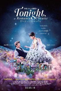 Tonight, At Romance Theatre รักเรา จะพบกัน