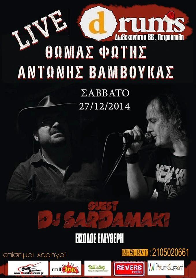 Αντώνης Βάμβουκας και Θωμάς Φώτης LIVE – Guest Dj Sardamaki
