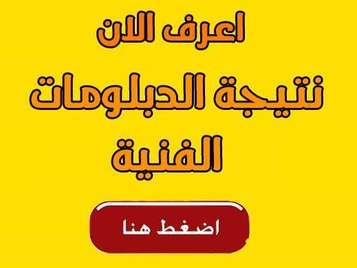 نتيجه الدبلومات الفنيه وزاره التربيه والتعليم برقم الجلوس اليوم السابع 2018