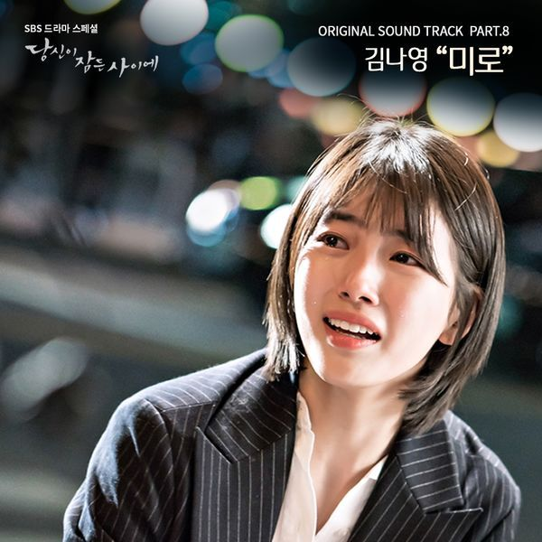 Download Lagu Jennie Kim Solo Mp3: Download MP3 [Single] Kim Na Young