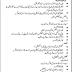 ICI Pakistan Limited Khewra Jobs