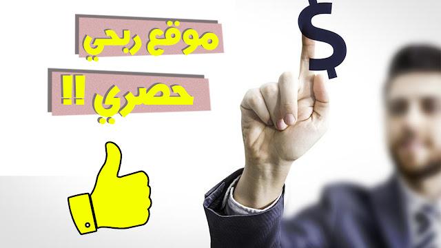 موقع جديد للربح وتحقيق مبالغ مالية جيدة شهريا مقابل بيع الملفات عليه