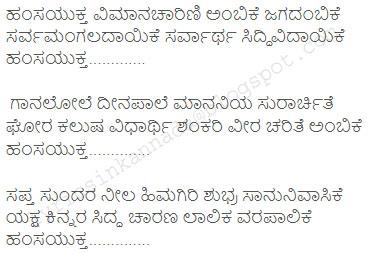 |Hamsayukta vimana charini song lyrics in Kannada