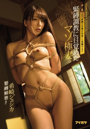 Masochistic Awakened To Bondage Breaking Eccentric Pole Ban Bondage Lifted! !The Pain Of Hemp Rope Deeply Bite Into It Awakens To Pleasure! ! Jessica Nakazaki [IPX-029 Jessica Kizaki]