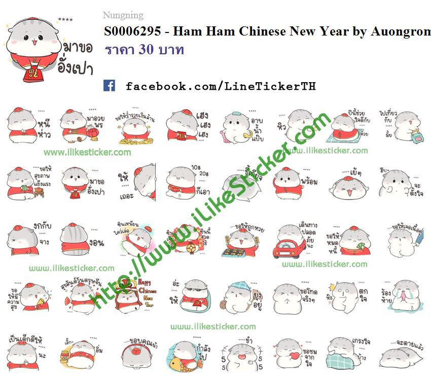 Ham Ham Chinese New Year by Auongrom