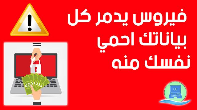 كيف تحمي نفسك من فيروس الفدية WannaCry وتعرف على اخطر فيروس يهددك إلى حدود الساعة (تحذير)