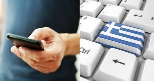 Ακριβή και στο ίντερνετ η Ελλάδα!