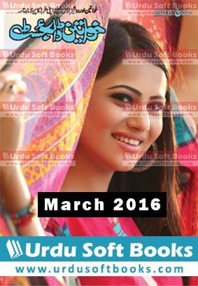 Khawateen Digest March 2016