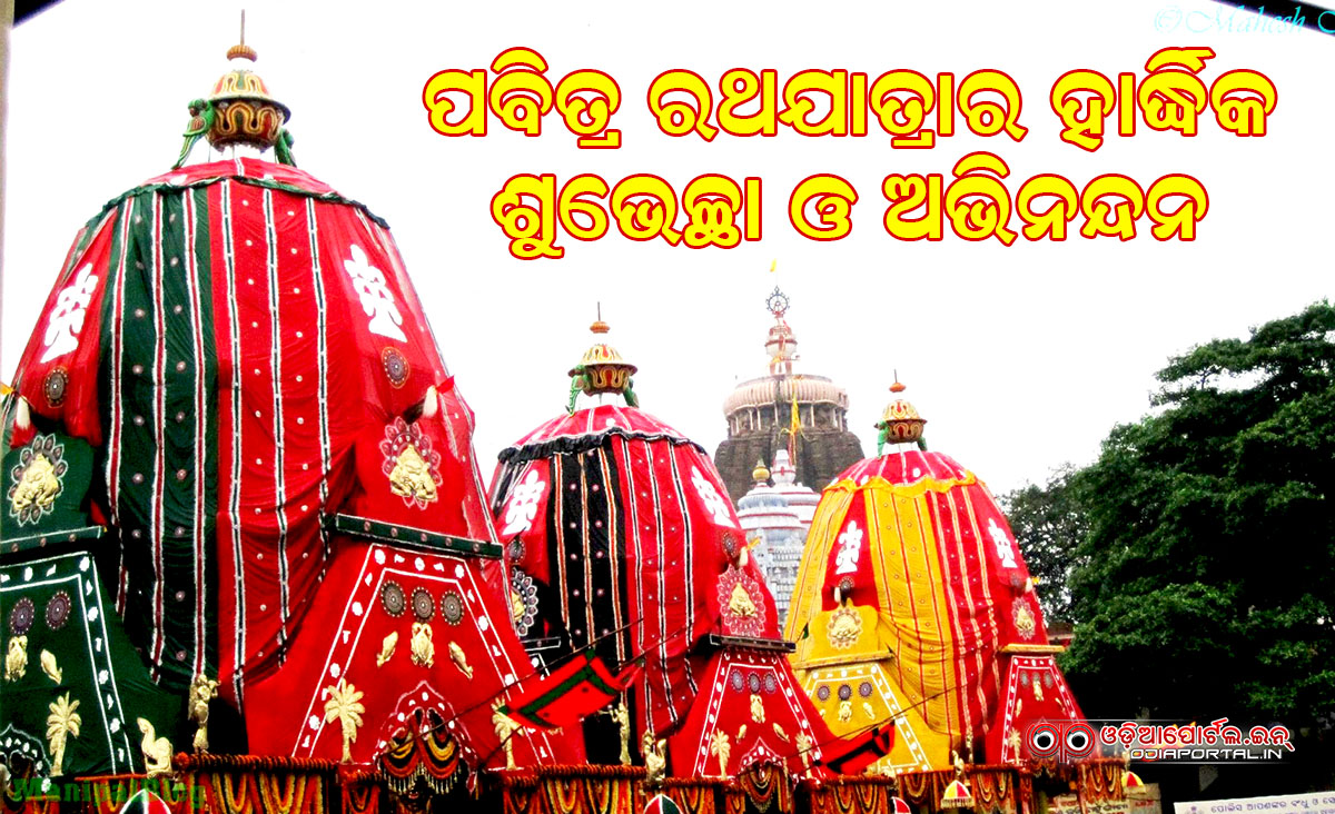 Download Rathyatra 2019 HD Wallpapers, eGreeting Cards ...