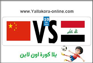 مشاهدة مباراة العراق والصين بث مباشر بتاريخ 10-02-2016 بطولة اسيا لكرة القدم داخل الصالات